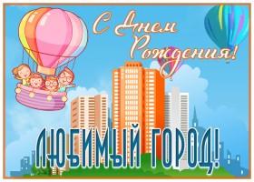 Открытка супер открытка с днем города