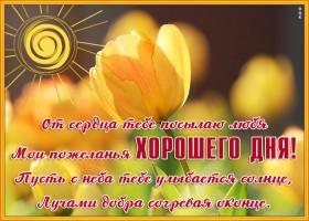 Картинка весенняя открытка хорошего дня
