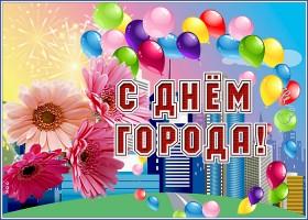 Картинка яркая открытка с днем города